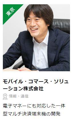 モバイル・コマース・ソリューション株式会社 取材